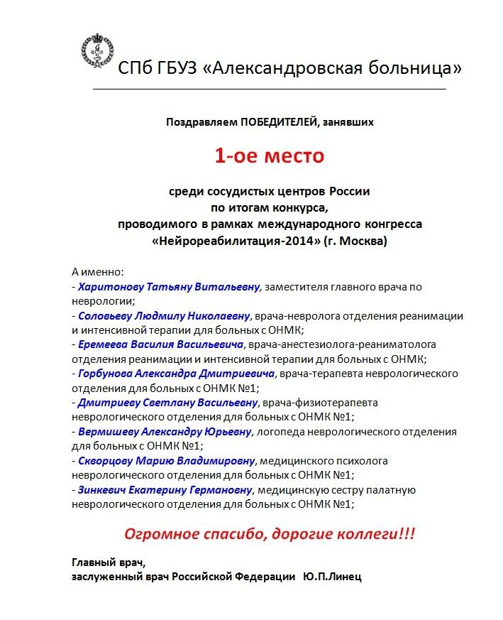 Нейрореабилитация-2014
